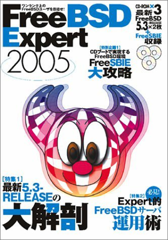 FreeBSD Expert〈2005〉の詳細を見る