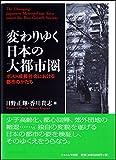 変わりゆく日本の大都市圏 -ポスト成長社会における都市のかたち―