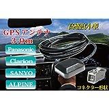 《G-1》◆ 汎用 GPS アンテナ アルパイン 補修・載せ替え作業に 配線長:約3.0m (VIE-X088V VIE-X077RV-GB NVA-HD55 NVE-N099 NVE-N077 NV7-N099S VIE-X066 VIE-X077RV-VG INA-HD55 NW8-N099 NVE-N055VT NVE-N077V VIE-X088 VIE-X075B1 INA-HD55EU NW7-N077ZS NT6-N055VT NVE-N055Z)