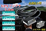 《G-1》◆ 汎用 GPS アンテナ アルパイン 補修・載せ替え作業に 配線長:約3.0m (VIE-X08VS VIE-X08RV-VG INA-HD55S NV8-N099SR NV7-N077V NVE-N055α VIE-X088 VIE-X08RV-GB INA-HD55SE NVE-N099SR NW7-N077V VIE-X08 VIE-X08V VIE-X077 NVA-HD55S NV8-N099 NVE-N077S VIE-X07B)
