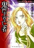魔百合の恐怖報告 鬼門上の亡者 (HONKOWAコミックス)