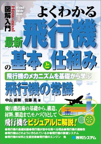 図解入門よくわかる最新飛行機の基本と仕組み (How‐nual Visual Guide Book)の詳細を見る
