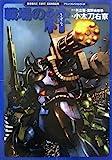 戦場の絆 (モビルスーツガンダムアミューズメントシリーズ)