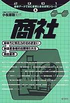 商社〈2001年版〉 (最新データで読む産業と会社研究シリーズ)