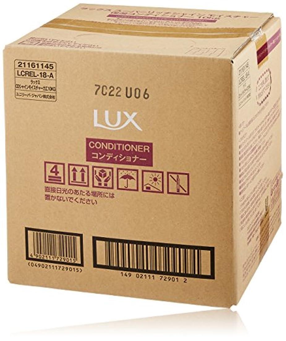 浸漬値する軽量ラックス スーパーリッチシャイン モイスチャー 保湿 コンディショナー 10kg