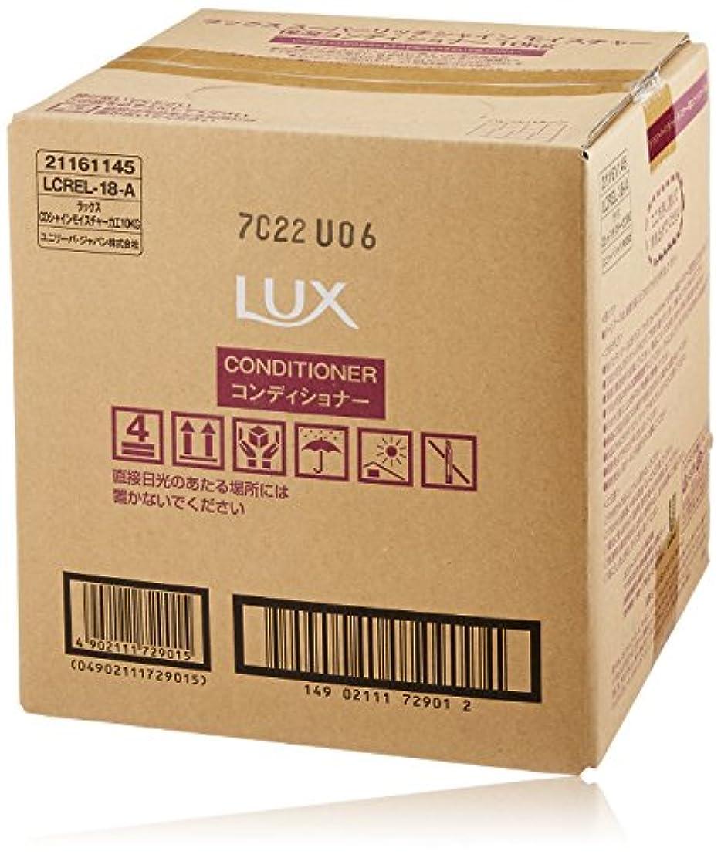 ラックス スーパーリッチシャイン モイスチャー 保湿 コンディショナー 10kg