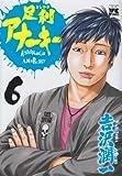 足利アナーキー 6 (ヤングチャンピオンコミックス)