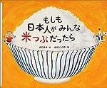 もしも日本人がみんな米つぶだったら (講談社の創作絵本)