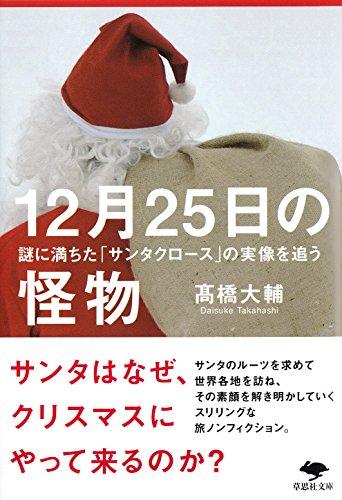 文庫 12月25日の怪物: 謎に満ちた「サンタクロース」の実像を追う