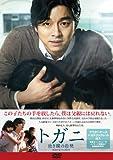 トガニ 幼き瞳の告発 (オリジナル・バージョン) [DVD] 画像