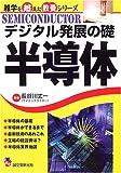デジタル発展の礎 半導体 (雑学を超えた教養シリーズ)
