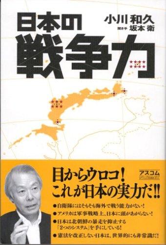 日本の「戦争力」の詳細を見る