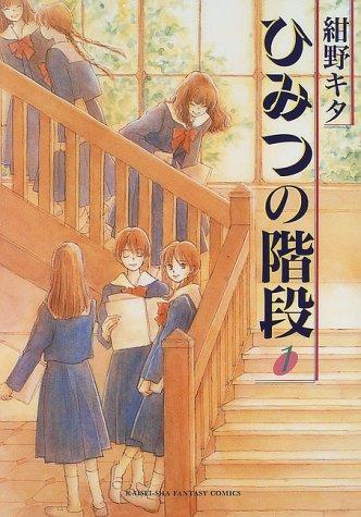 ひみつの階段 (1) (ファンタジーコミックス)の詳細を見る