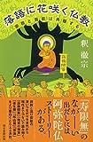 落語に花咲く仏教 宗教と芸能は共振する (朝日選書) 画像