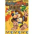 バンジョーとカズーイの大冒険2 (ワンダーライフスペシャル―任天堂公式ガイドブック)