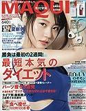 MAQUIA(マキア)2017年6月号 ¥ 640