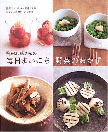 飛田和緒さんの毎日まいにち野菜のおかずの詳細を見る