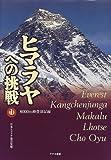 ヒマラヤへの挑戦—8000m峰登頂記録〈1〉