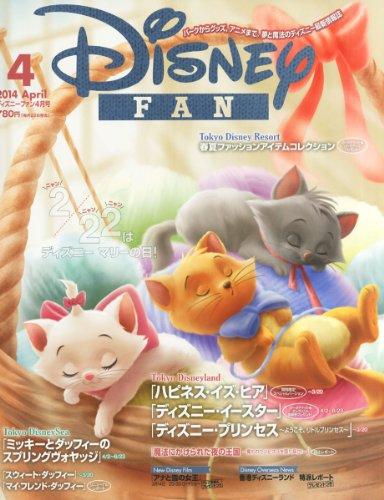 Disney FAN (ディズニーファン) 2014年 04月号 [雑誌]の詳細を見る
