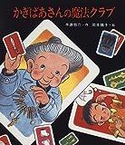 かぎばあさんの魔法クラブ (あたらしい創作童話)
