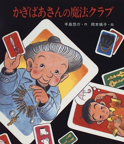 かぎばあさんの魔法クラブ (あたらしい創作童話)の詳細を見る