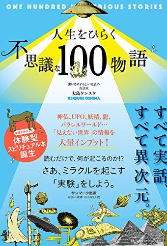 人生をひらく不思議な100物語