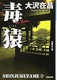 毒猿 新装版: 新宿鮫2 (光文社文庫)