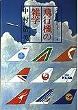 飛行機の雑学 (グラフ社雑学シリーズ (6))