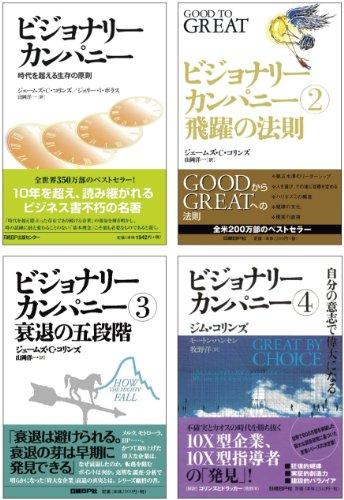 ビジョナリーカンパニー 1~4巻の詳細を見る