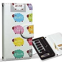スマコレ ploom TECH プルームテック 専用 レザーケース 手帳型 タバコ ケース カバー 合皮 ケース カバー 収納 プルームケース デザイン 革 カラフル 動物 ひつじ 009679