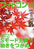 フォトコン 2010年 10月号 [雑誌]