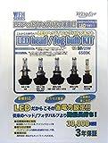 WFH-65H4H [LED 6500K H4]