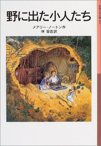 野に出た小人たち―小人の冒険シリーズ〈2〉 (岩波少年文庫)の詳細を見る