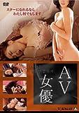 AV女優 [DVD]