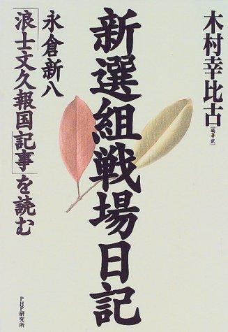 新選組戦場日記―永倉新八「浪士文久報国記事」を読む