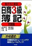 解き方と解答 日商3級簿記問題集