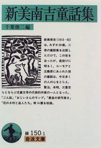 新美南吉童話集 (岩波文庫)