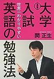 改訂版 大学入試 世界一わかりやすい英語の勉強法