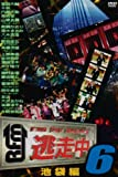 逃走中6~run for money~(池袋編) [DVD]