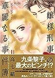 お嬢様刑事の華麗なる事件簿―レディレディ2 (ミッシィコミックス Moonlight Comics)