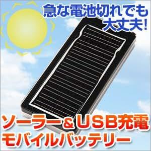 ソーラーバッテリー充電器 小型 ブラック 700-SBT004BK