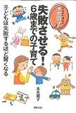 本吉圓子の失敗させる! 6歳までの子育て 子育てシリーズ