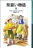 見習い物語〈上〉 (岩波少年文庫)