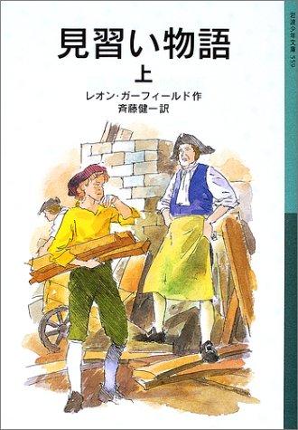 見習い物語〈上〉 (岩波少年文庫)の詳細を見る