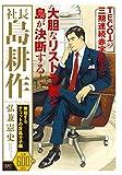 社長 島耕作 策動するテコットの反乱分子編 (講談社プラチナコミックス)
