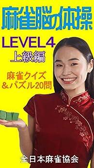 [全日本麻雀協会]の麻雀脳の体操LEVEL4