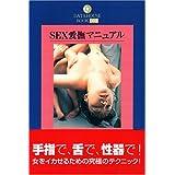 SEX愛撫マニュアル (DATAHOUSE BOOK)