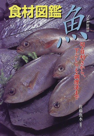 食材図鑑魚—旬・目利きから、下ごしらえ・調理法まで