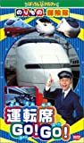 のりもの探険隊 運転席GOGO [VHS]