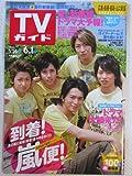 週刊TVガイド広島・島根・鳥取・山口東版(テレビガイド)2007年6月1日号